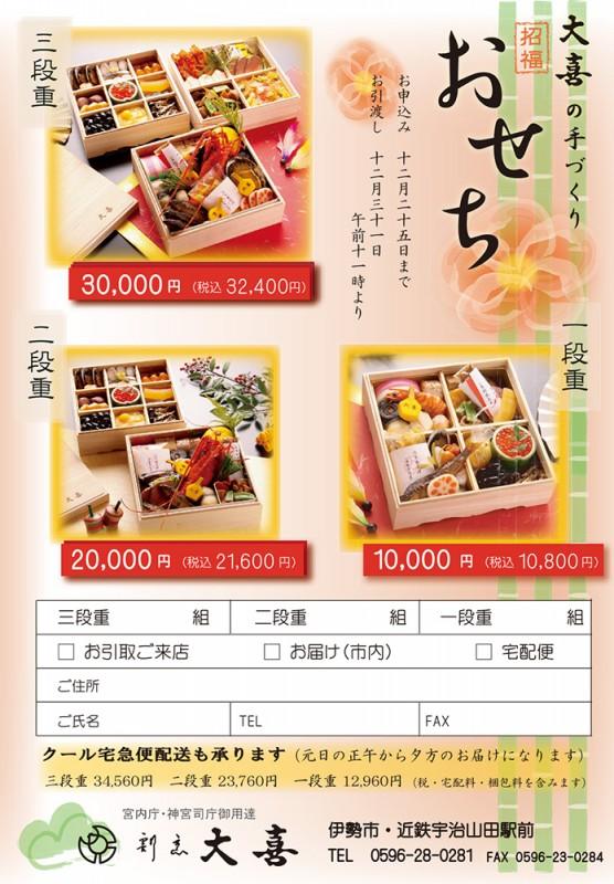 osechi-order.ai