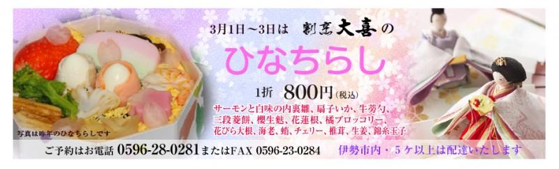 150224hinachirashi0