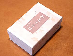 和菓子の日の箱〜