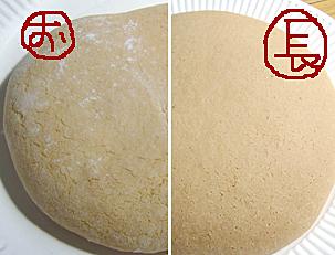 カタパンの表面の違い