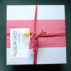 五十鈴茶屋 五十鈴川店☆包み