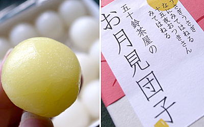 五十鈴茶屋 五十鈴川店☆黄色いのもあり☆