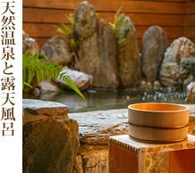 天然温泉と露天風呂